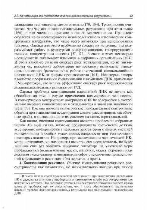 Иллюстрация 19 из 35 для Теория ошибок real-time ПЦР. Руководство для врачей - Владимир Тимочко   Лабиринт - книги. Источник: Лабиринт