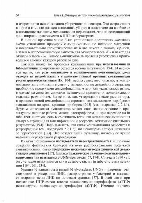 Иллюстрация 32 из 35 для Теория ошибок real-time ПЦР. Руководство для врачей - Владимир Тимочко | Лабиринт - книги. Источник: Лабиринт