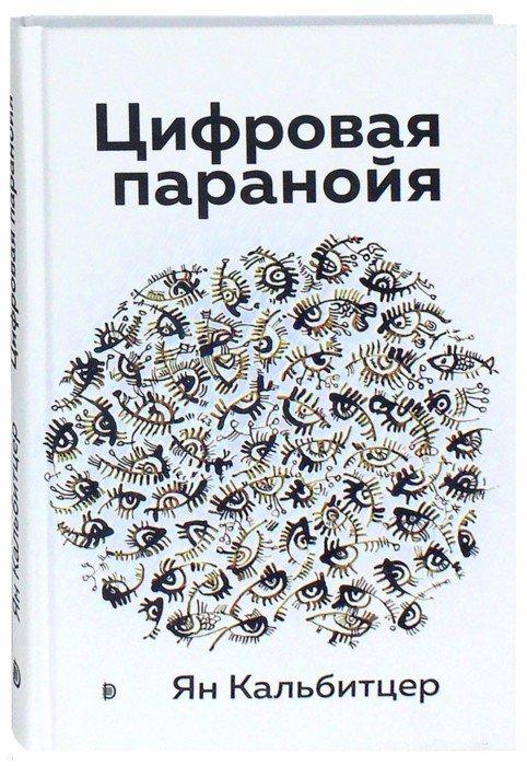 Иллюстрация 1 из 12 для Цифровая паранойя. Оставайтесь онлайн, не теряя рассудка - Ян Кальбитцер | Лабиринт - книги. Источник: Лабиринт