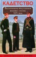 Кадетство. Воспоминания выпускников военных училищ XIX века
