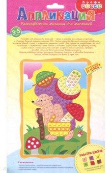 Купить Разноцветная мозаика для малышей Ёжик (3328), Дрофа Медиа, Аппликации