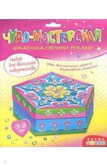 Купить Набор для детского творчества Шкатулка своими руками (3363), Дрофа Медиа, Раскрашиваем и декорируем объемные фигуры