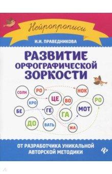 Праведникова Ирина Игоревна. Развитие орфографической зоркости