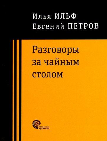 Разговоры за чайным столом, Ильф Илья Арнольдович, Петров Евгений Петрович
