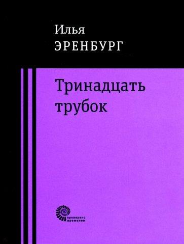 Тринадцать трубок, Эренбург Илья Григорьевич