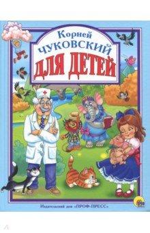Купить Для детей, Проф-Пресс, Сказки отечественных писателей