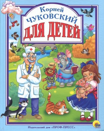 Чуковский. Для детей, Чуковский Корней Иванович