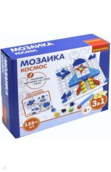 Купить Мозаика Космос , 128 деталей (ВВ3027), BONDIBON