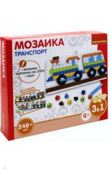 """Мозаика """"Транспорт"""", 248 деталей (ВВ3029)"""