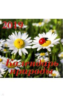 Календарь природы 2019 (70908)