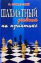 Шахматный учебник на практике, Пожарский Виктор Александрович