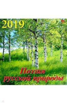 Календарь 2019 Поэзия русской природы (70912)