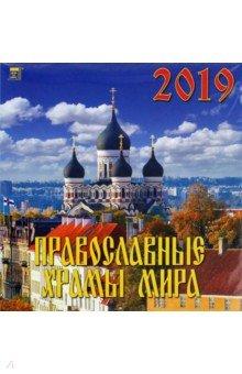 Календарь 2019 Православные храмы мира (70914)
