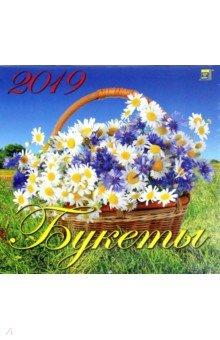 "Календарь 2019 ""Букеты"" (70918)"