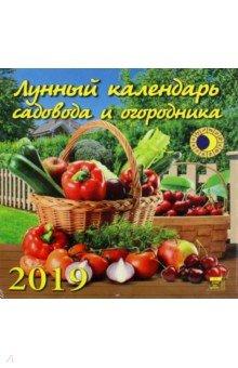 Лунный календарь садовода и огородника 2019 (70920)