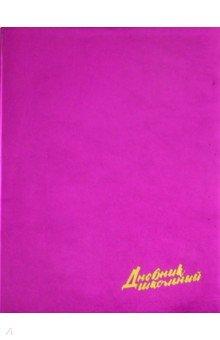 """Дневник школьный """"Металл малиновый"""" (А5, 48 листов) (46999)"""