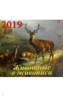 Календарь 2019 Животные в живописи (70928)