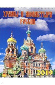 Календарь 2019 Храмы и монастыри России (12901)