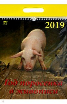 Zakazat.ru: Календарь 2019 Год поросенка в живописи (11902).