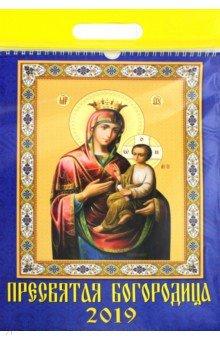 """Календарь 2019 """"Пресвятая Богородица"""" (11904)"""