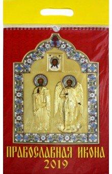 Календарь 2019 Православная икона (11906) православная икона