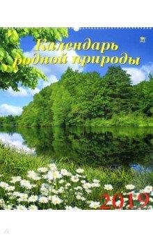 Календарь настенный на 2019 год Календарь родной природы (13903)