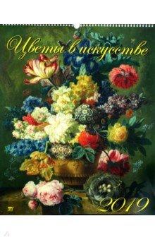 Zakazat.ru: Календарь настенный на 2019 год Цветы в искусстве (13907).