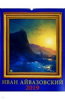 Календарь настенный на 2019 год Иван Айвазовский (13911) розетка тv valena life c топологией звезда слоновая кость 753551 legrand 1207728