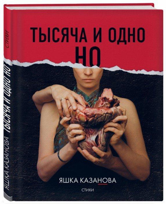 Иллюстрация 1 из 17 для Тысяча и одно но - Яшка Казанова | Лабиринт - книги. Источник: Лабиринт