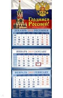 izmeritelplus.ru: Календарь 2019 Гордимся Россией! (14931).