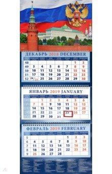 izmeritelplus.ru: Календарь 2019 Кремль на фоне Государственного флага (14932).