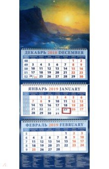 izmeritelplus.ru: Календарь 2019 Пейзаж с кораблем (14934).