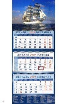 izmeritelplus.ru: Календарь 2019 Парусник в спокойном море (14937).