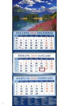 izmeritelplus.ru: Календарь 2019 На берегу озера (14942).
