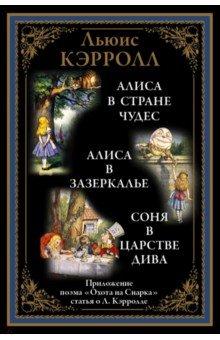Купить Алиса в Стране чудес. Алиса в Зазеркалье. Соня в царстве дива, СЗКЭО, Классические сказки зарубежных писателей