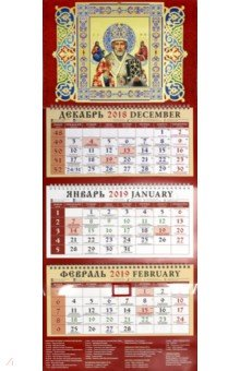 Zakazat.ru: Календарь 2019 Святитель Николай Чудотворец (22903).