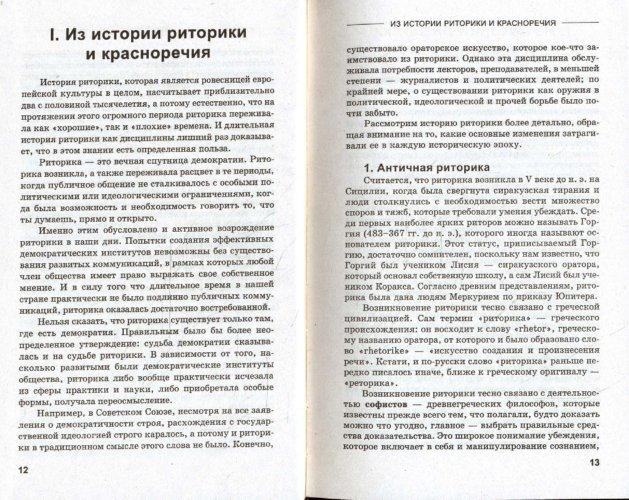 ХАЗАГЕРОВ ЛОБАНОВ И РИТОРИКА СКАЧАТЬ БЕСПЛАТНО