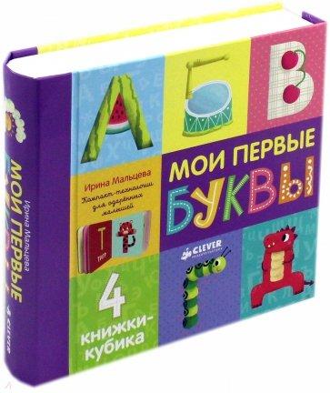 Мои первые буквы. 4 книжки-кубика, Мальцева Ирина Владимировна