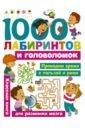 Дмитриева Валентина Геннадьевна 1000 лабиринтов и головоломок