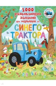 Купить 1000 развивающих заданий для малышей от Синего трактора, АСТ, Знакомство с миром вокруг нас