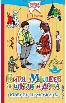 Купить Витя Малеев в школе и дома. Повести и рассказы, Малыш, Повести и рассказы о детях