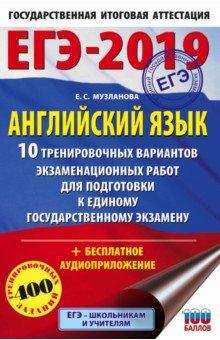 ЕГЭ-2019. Английский язык. 10 тренировочных вариантов экзаменационных работ