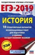ЕГЭ-2019. История. 10 тренировочных вариантов экзаменационных работ