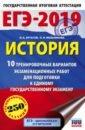 Обложка ЕГЭ-19. История. 10 тренировочных вариантов экзаменационных работ