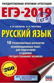 ЕГЭ-19. Русский язык. 10 тренировочных вариантов экзаменационных работ