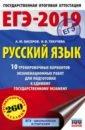 ЕГЭ-19. Русский язык. 10 тренировочных вариантов экзаменационных работ,