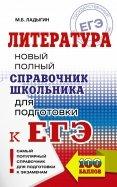 ЕГЭ. Литература. Новый полный справочник