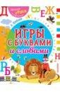 Шибаев Александр Александрович Игры с буквами и словами
