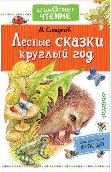 Купить Лесные сказки круглый год, АСТ, Сказки отечественных писателей