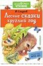 Лесные сказки круглый год, Сладков Николай Иванович